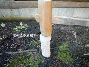 埋め込み式肥料